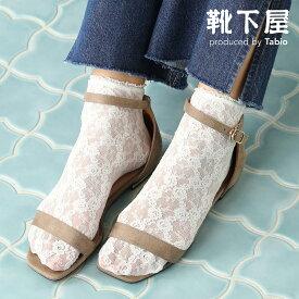 【あす楽】【靴下屋】 縫製レースショートソックス / 靴下 タビオ Tabio くつ下 レディース 日本製 母の日