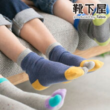 【靴下屋】キッズネップカラフル足袋ソックス16〜18cm/靴下タビオTabioくつ下足袋タビたび足袋靴下キッズ子供子供用靴下日本製