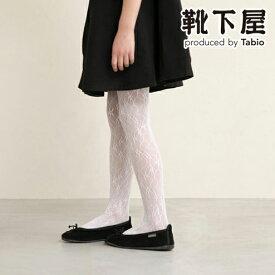 【あす楽】【靴下屋】 キッズ レーシーフラワーラッセルタイツ105cm(95〜115cm) / 靴下 タビオ Tabio くつ下 タイツ キッズ 子供 子供用靴下 日本製