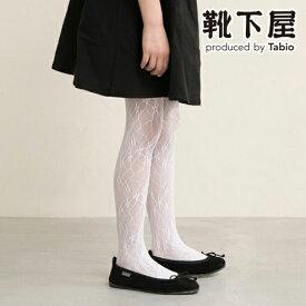 【あす楽】【靴下屋】 キッズ レーシーフラワーラッセルタイツ135cm(125〜145cm) / 靴下 タビオ Tabio くつ下 タイツ キッズ 子供 子供用靴下 日本製