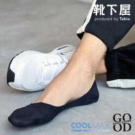 【あす楽】【Tabio MEN】 メンズ 超浅履き グッドフットクールカバー 25〜27cm / 靴下屋 靴下 タビオ Tabio くつ下 カバー フットカバー メンズ 脱げない 脱げにくい 日本製