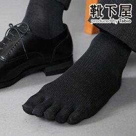 【あす楽】【Tabio MEN】 メンズ クレモード五本指ビジネスソックス / 靴下屋 靴下 タビオ Tabio くつ下 メンズ 五本指ソックス 五本指靴下 5本指ソックス 5本指靴下 日本製