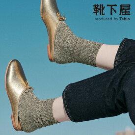 【あす楽】【靴下屋】 Mix グリッター ラメソックス / 靴下 タビオ Tabio くつ下 クルー レディース 日本製