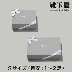 【あす楽】ギフトボックス S ラッピング GIFT BOX 1〜2足 / 靴下屋 靴下 タビオ Tabio くつ下 ギフト ラッピング 包装 プレゼント 出産祝い 誕生日