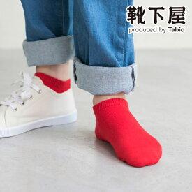 【あす楽】【靴下屋】 キッズ コットンスニーカーソックス19〜21cm / 靴下 タビオ Tabio くつ下 スニーカー キッズ 子供 子供用靴下 日本製