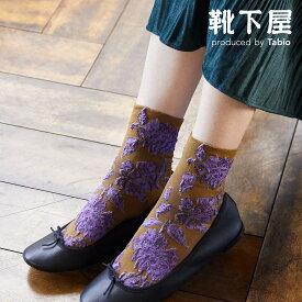 【あす楽】【Tabio】 バラフロート柄ソックス / 靴下屋 靴下 タビオ くつ下 ショート 花柄 レディース 日本製