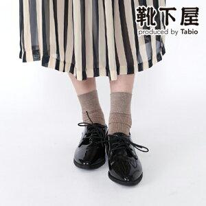 【あす楽】【Tabio】 綿混ストライプショートソックス / 靴下屋 靴下 タビオ くつ下 ショート レディース 日本製