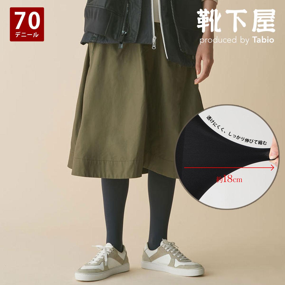 【Tabio】 ◆K.K closet掲載商品◆グレードアップ◆70デニールタイツ / 靴下屋 靴下 タビオ くつ下 レディース 日本製