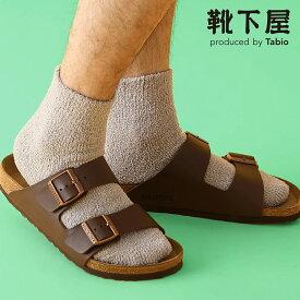 【あす楽】【Tabio MEN】 メンズ ローゲージブークレ無地ショートソックス / 靴下屋 靴下 タビオ くつ下 ショート メンズ 日本製
