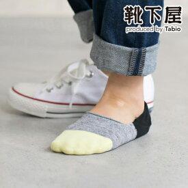 【あす楽】【靴下屋】 キッズ トリコロールカバーソックス16〜18cm / 靴下 タビオ Tabio くつ下 キッズ カバー フットカバー 子供 子供用靴下 日本製