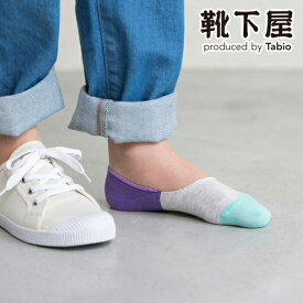 【あす楽】【靴下屋】 キッズ トリコロールカバーソックス19〜21cm / 靴下 タビオ Tabio くつ下 キッズ カバー フットカバー 子供 子供用靴下 日本製