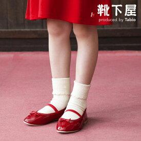 【あす楽】【靴下屋】 キッズ 折り返しピコフリルソックス 16〜18cm / 靴下 タビオ Tabio くつ下 ショート キッズ 子供 子供用靴下 日本製