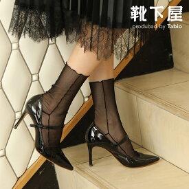 【あす楽】【Tabio】 縫製ネットチュールソックス / 靴下屋 靴下 タビオ くつ下 チュール シースルー クルー レディース 日本製