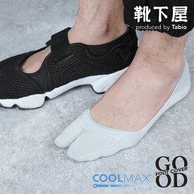 【あす楽】【Tabio MEN】 メンズ クールマックス足袋カバーソックス / 靴下屋 靴下 タビオ くつ下 足袋 たび タビ 足袋靴下 カバー フットカバー メンズ 日本製