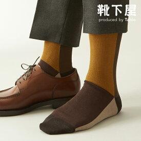 【あす楽】【Tabio MEN】 メンズ クレイジーパネルブロックソックス / 靴下屋 靴下 タビオ Tabio くつ下 クルー メンズ 日本製