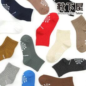 【あす楽】【靴下屋】 キッズ コットンリブショートソックス 13〜15cm / 靴下 タビオ Tabio くつ下 ショート キッズ 子供 子供用靴下 日本製