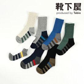 【あす楽】【靴下屋】 キッズ 足底ボーダーデザインソックス 16〜18cm / 靴下 タビオ Tabio くつ下 ショート キッズ 子供 子供用靴下 日本製
