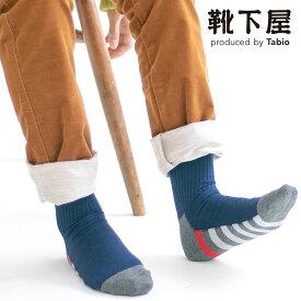 【あす楽】【靴下屋】 キッズ 足底ボーダーデザインソックス 19〜21cm / 靴下 タビオ Tabio くつ下 ショート ストリート キッズ 子供 子供用靴下 日本製