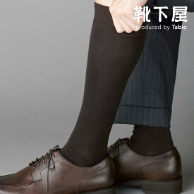 【あす楽】【Tabio MEN】 メンズ スーピマ綿ベタロングホーズ / 靴下屋 靴下 タビオ くつ下 メンズ ビジネス ハイソックス 日本製