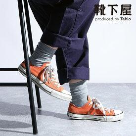【あす楽】【靴下屋】 薄手の三つ折りショートソックス / 靴下屋 靴下 タビオ Tabio くつ下 レディース 日本製 母の日