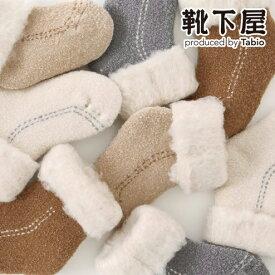 【あす楽】【靴下屋】 ベビー 裏起毛ホイップムートン風 9〜12cm / 靴下屋 靴下 タビオ Tabio くつ下 ベビー ショート 子供 子供用靴下 出産祝い 日本製
