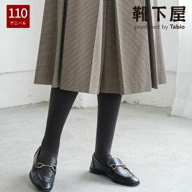 【あす楽】【Tabio】 ◆グレードアップ◆110デニールタイツ M〜L / 靴下屋 靴下 タビオ Tabio くつ下 レディース タイツ カラータイツ デニール 日本製