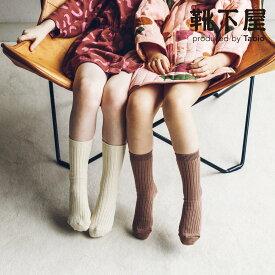 【あす楽】【靴下屋】 キッズ コットンリブハイクルーソックス 19〜21cm / 靴下 タビオ Tabio くつ下 ハイカット クルーキッズ 子供 子供用靴下 日本製