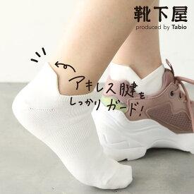 【あす楽】【Tabio】 デオセルアキレスガードスニーカー用ソックス / 靴下屋 靴下 タビオ くつ下 スニーカー 消臭靴下 デオドラント レディース 日本製