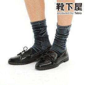【あす楽】【Tabio】 縫製ベロアソックス / 靴下屋 靴下 タビオ くつ下 クルー レディース 日本製