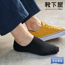 【あす楽】【Tabio MEN】 メンズ DEOCELL カバーソックス / 靴下屋 靴下 タビオ くつ下 フットカバー デオドラント 消臭靴下 デオセル メンズ 日本製