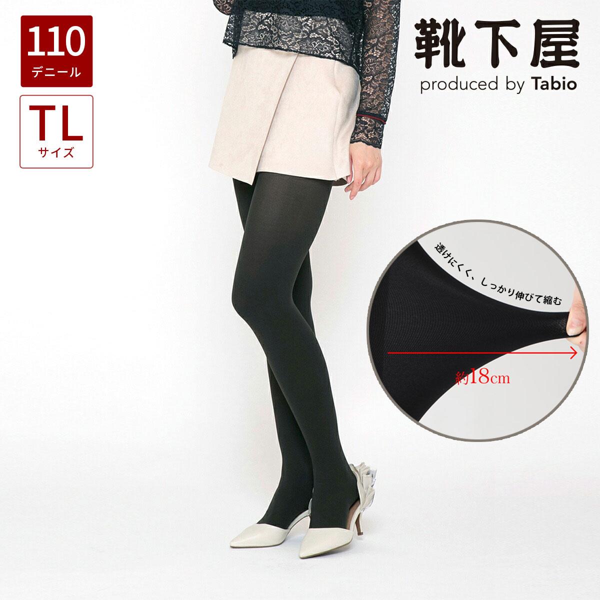 【靴下屋】 ◆プレミアム◆ 110デニールタイツ TLサイズ / 靴下 タビオ Tabio くつ下 大きいサイズ レディース 日本製
