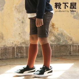 【あす楽】【靴下屋】 キッズ コットンリブハイソックス 22〜24cm / 靴下 タビオ Tabio くつ下 ハイソックス キッズ 子供 子供用靴下 日本製