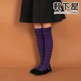 【あす楽】【靴下屋】 キッズ 2色ボーダーオーバーニー 16〜18cm / 靴下 タビオ Tabio くつ下 オーバーニー サイハイ ニーハイ ハロウィン パーティー キッズ 子供 子供用靴下 日本製
