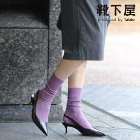 【あす楽】【Tabio】 綿薄手8×2リブソックス / 靴下屋 靴下 タビオ くつ下 リブソックス レディース 日本製