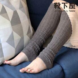 【あす楽】【Tabio】 ウール4×2リブレッグウォーマー / 靴下屋 靴下 タビオ くつ下 レディース 日本製