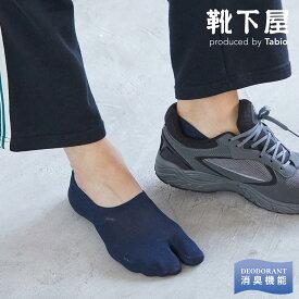 【あす楽】【Tabio MEN】 メンズ デオセル足袋HCカバーソックス / 靴下屋 靴下 タビオ くつ下 カバー カバーソックス フットカバー 足袋 たび タビ 足袋靴下 メンズ 日本製