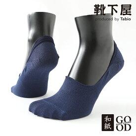 【あす楽】【Tabio MEN】 メンズ グッドフット和紙カバーソックス / 靴下屋 靴下 タビオ くつ下 カバー フットカバー メンズ 日本製