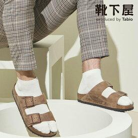 【あす楽】【Tabio MEN】 メンズ 和紙パイル足袋ショート丈 / 靴下屋 靴下 タビオ くつ下 ソックス ショート 足袋 たび タビ 足袋靴下 メンズ 日本製
