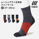【あす楽】【TABIO SPORTS】 レーシングラン五本指ウール 27.0〜29.0cm / 靴下屋 靴下 タビオ タビオスポーツ くつ下 …