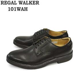リーガルウォーカー REGAL WALKER 101WAH 幅広 3Eウィズのプレーントウ メンズ ビジネスシューズ 男性 軽量 軽い ビジネス 靴 撥水 本革 日本製