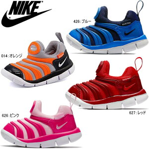ナイキ ダイナモフリー キッズ ベビー NIKE DYNAMO FREE TD 343938-426/627/014/626 子供靴 キッズ靴 ベビー靴 小さいサイズ かわいい 女の子 男の子 12.0cm 13.0cm 14.0cm 15.0cm 16.0cm レッド 赤 オレンジ ブルー