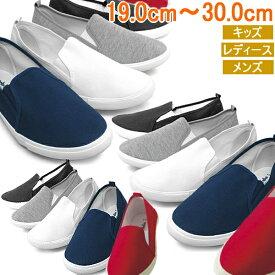 スリッポン レディース メンズ キャンバス スニーカー お揃いで履ける スニーカー メンズ靴 レディース靴 ジュニア キッズ シンプル キャンバススニーカー 小さいサイズ 大きいサイズ ホワイト 白 ブラック 黒 グレー ネイビー 紺色 レッド 赤
