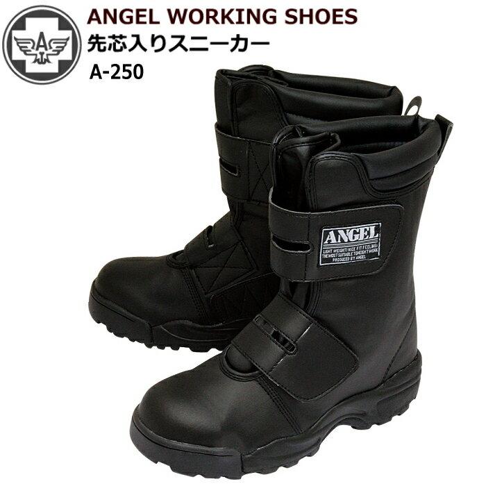 ANGEL エンゼル 先芯入り ブーツ 安全靴 幅広 4E 4e マジック仕様 メンズ 鋼製先芯 メンズ靴 メンズシューズ ロング 滑りにくい ブラック 黒 サイズ 24.0cm 24.5cm 25.0cm 25.5cm 26.0cm 26.5cm 27.0cm 28.0cm A-250【QK-vlc】