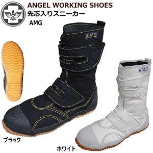 ANGEL エンゼル 先芯入り ブーツ 安全靴 幅広 3E 3e マジック仕様 メンズ 地下足袋生地使用 AMG メンズ靴 作業靴 滑りにくい ブラック 黒 ホワイト 白 サイズ 24.0cm 24.5cm 25.0cm 25.5cm 26.0cm 26.5cm 27.0cm 2