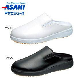 アサヒシューズ asahi アサヒコック 102 コックシューズ 厨房 レディース メンズ 靴 作業靴 耐油 3E 3e 幅広 かかとなし 滑りにくい サンダル 疲れにくい ブラック 黒 ホワイト 白 シンプル 履きやすい 大きいサイズ 小さいサイズ 【PKPK-63tjc】