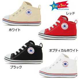 あす楽 送料無料 コンバース ベビー オールスター CONVERSE BABY ALL STAR N RZ コンバース ベビーオールスター N RZ ハーフ ベビー靴 おしゃれ 可愛い かわいい ホワイト 白 レッド 赤 ブラック 黒 小さいサイズ