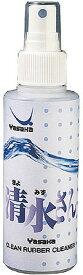 ヤサカ yasaka 卓球 清水さん(きよみずさん) YSS-Z163 ラバー用 ミストタイプ 水溶性 クリーナー 汚れ落とし ●