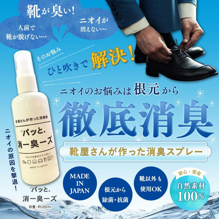 100%天然素材の、靴屋さんが作った消臭剤【パッと消ー臭ーズ 容量:約50ml】