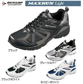 ダンロップ スニーカー メンズ スニーカー マックスランライト DUNLOP M153 4E ランニングシューズ メンズ靴 作業靴 軽量 軽い ブラック 黒 グレー ホワイト 白 幅広 4e 大きいサイズ 父の日 プレゼント