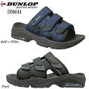 即納 送料無料 ダンロップ メンズサンダル DUNLOP コンフォート サンダル スポーツサンダル DSM44 メンズ靴 メンズ サ…